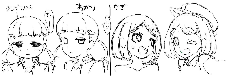 Akari (left) and Nagi (right) character designs