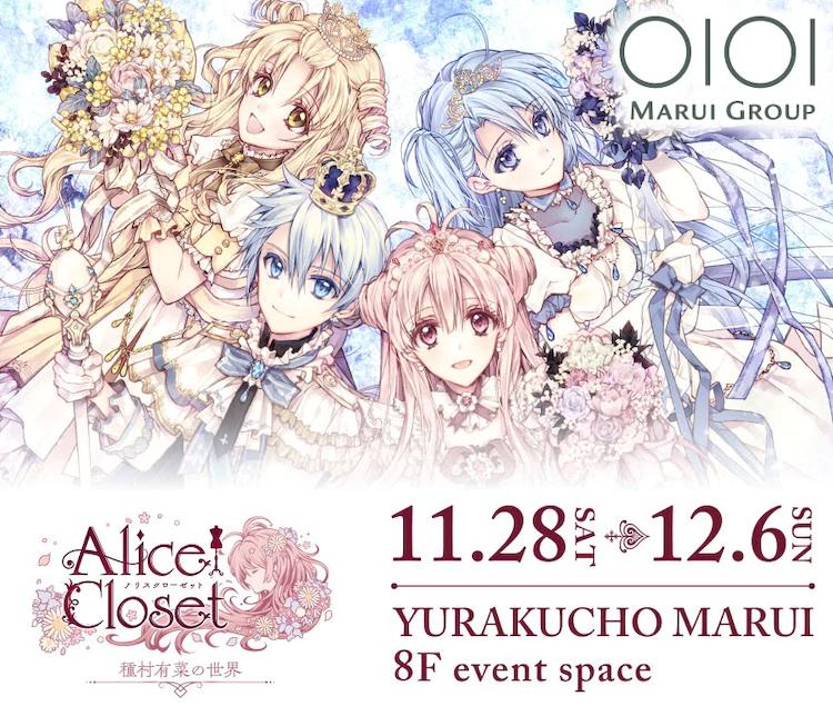Exposición Alice Closet -El mundo de Arina Tanemura-