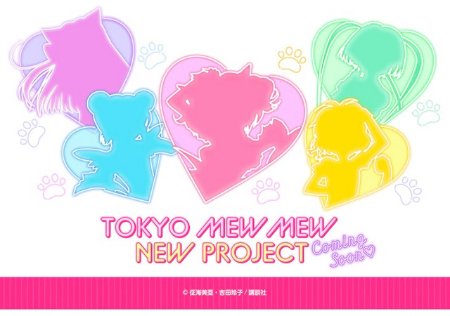 A teaser image of the upcoming Tokyo Mew Mew project, featuring silhouettes of various cat-eared characters.