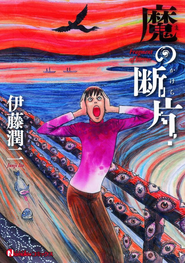 غلاف Ma no Kakera/ Fragments of Horror صدر عن نيموكي+ كوميكس
