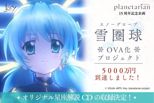 CD de comentário Planetarian