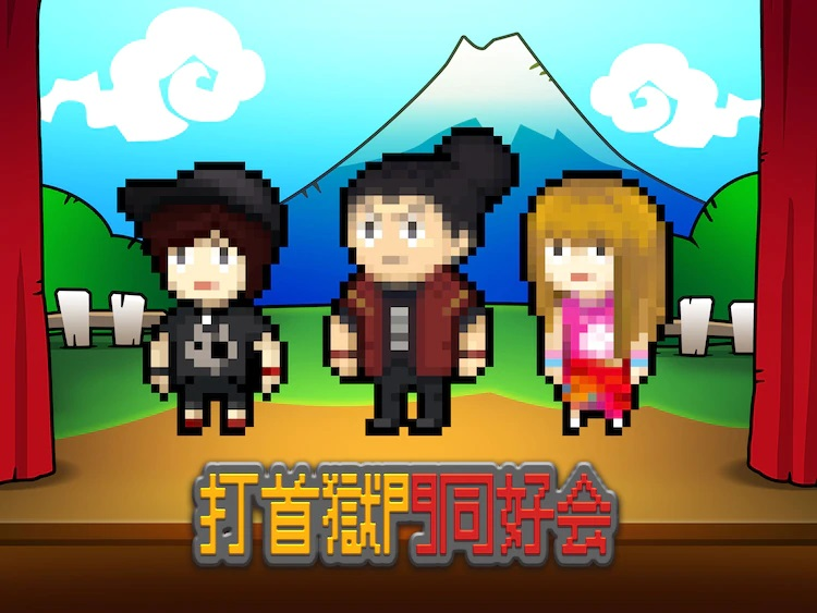 A promotional image for the music group Uchikubigokumon-Doukoukai, featuring the band members depicted in pixel-art form as video game sprites.