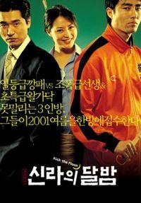 Kick the Moon - Movie