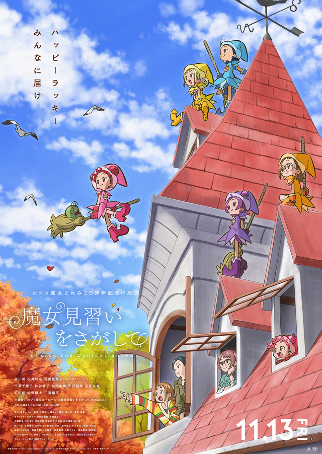 Looking for Magical Doremi key visual
