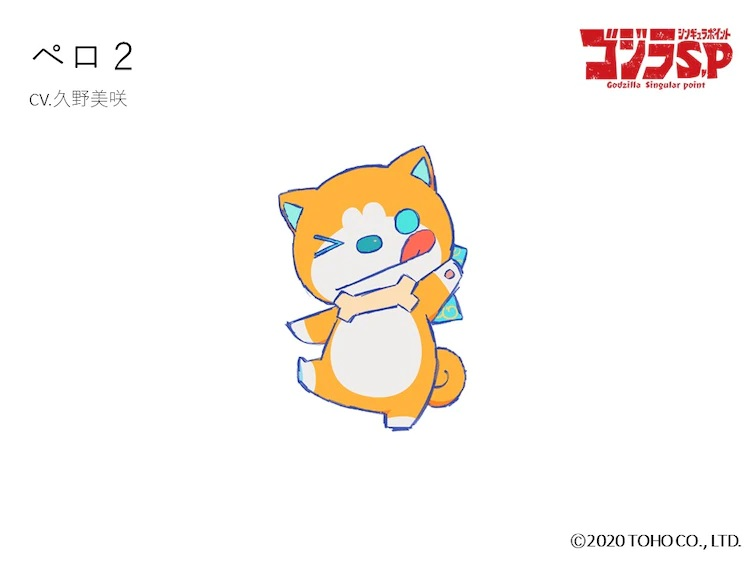A character setting of Pero 2, a robot dog mascot character from the upcoming Godzilla Singular Point TV anime.