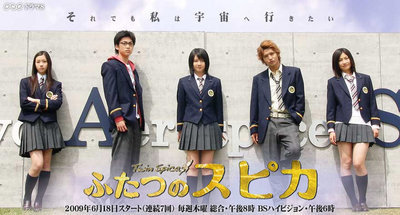 Crunchyroll - Forum - Upcoming Jdrama Season Spring 2009