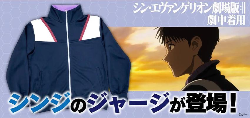 Shinji Evangelion 3.0+1.0 Jacket