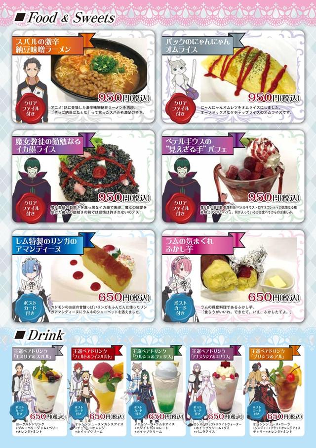 e8895a3f9c6d323af9452668fe62c9271476515456 full Re:ZERO  Starting Life in Another World Maid Cafe chính thức được khai trương ở Osaka
