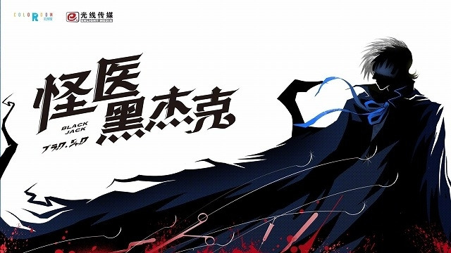 A teaser image for the newly announced Chinese live-action drama based on Osamu Tezuka's Black Jack manga, featuring a stylized silhouette of the infamous unlicensed surgeon.