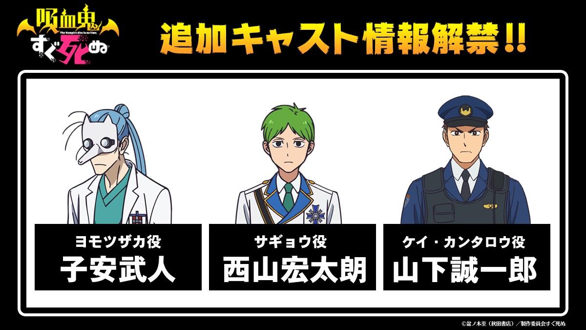 Una imagen promocional con la configuración de los personajes de Yomotsuzaka, Sagyou y Kantarou Kei del próximo anime televisivo El vampiro muere en un instante.