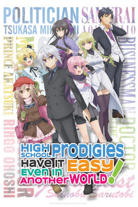 High School Prodigies Have It Easy Even In Another World is a featured show.