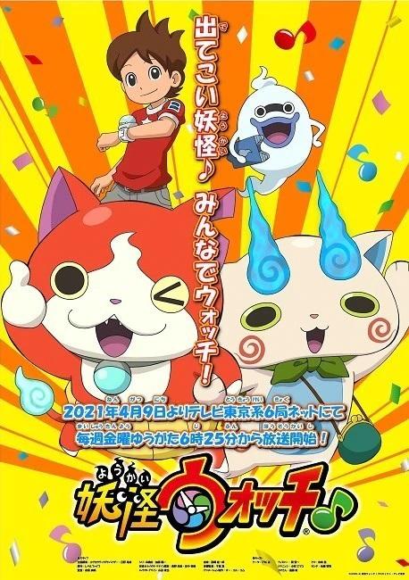 A new key visual for the upcoming Yo-Kai Watch♪ TV anime, featuring Keita Amano, Jibanyan, Komasan, and Whisper smiling and posing for the camera.