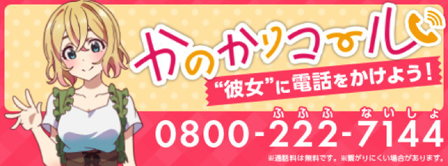 "An image for the ""KanoKariCall"" promotional hotline for the upcoming Rent-A-Girlfriend TV anime, featuring the hotline's number and an image of Mami Nanami."