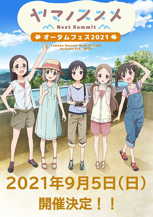 A key visual for the upcoming Encouragement of Climb Next Summit Autumn Fes. 2021 event featuring the girls of the Encouragement of Climb TV anime dressed in casual clothes and posing for the camera.