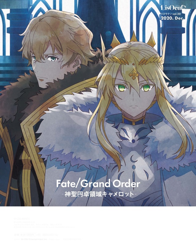 Gawain and Altria on the cover of LisOeuf♪