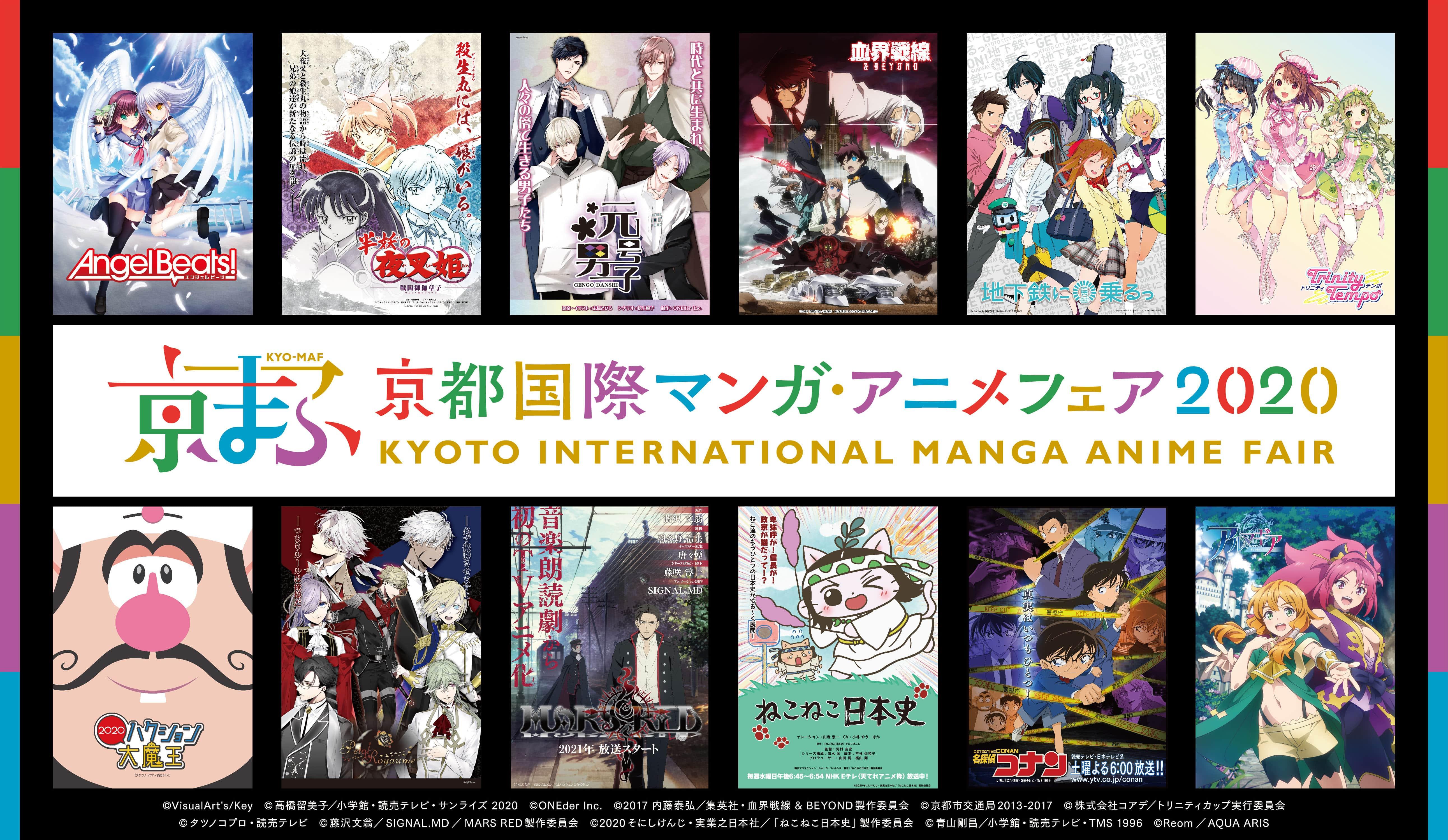 Kyoto International Manga and Anime Fair