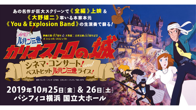 Crunchyroll - Castle of Cagliostro to Air with Live Soundtrack