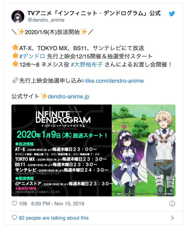 Tweet of Infinite Dendrogram announcement