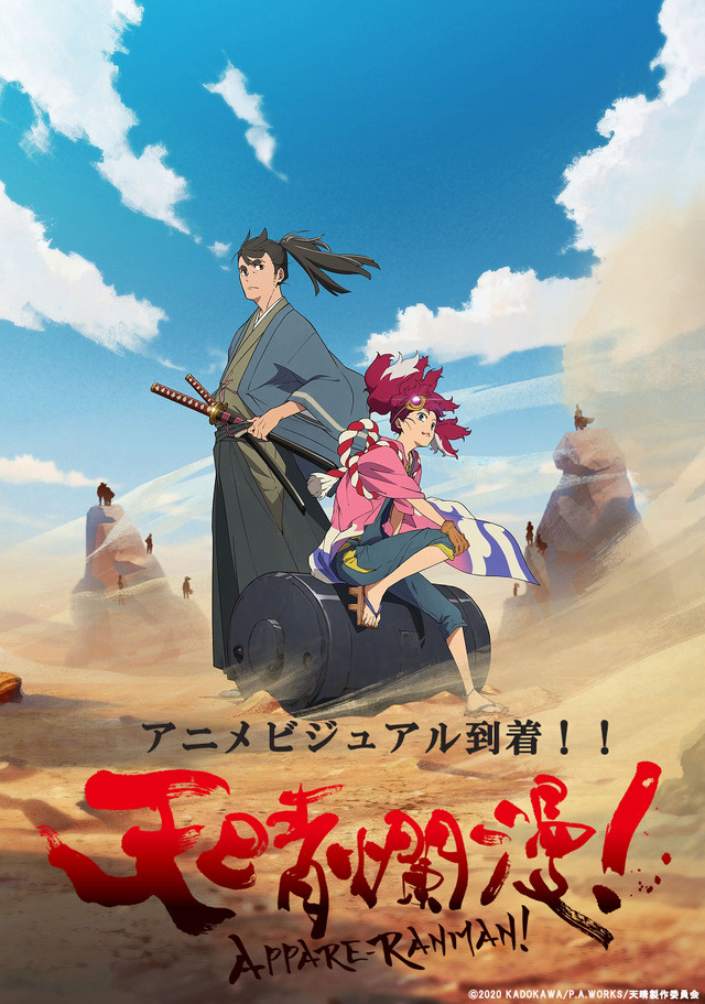 A new key visual for the upcoming Appare-Ranman! TV anime, featuring the main characters Isshiki Kosame and Soran Appare posing in a desert landscape in the foreground while the shadowy figures of bounty hunters lurk in the background.