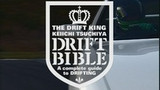 BMSE Drift Bible Episode 1