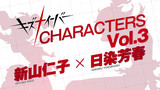 Promotional Videos - KIZNAIVER Characters Vol 3