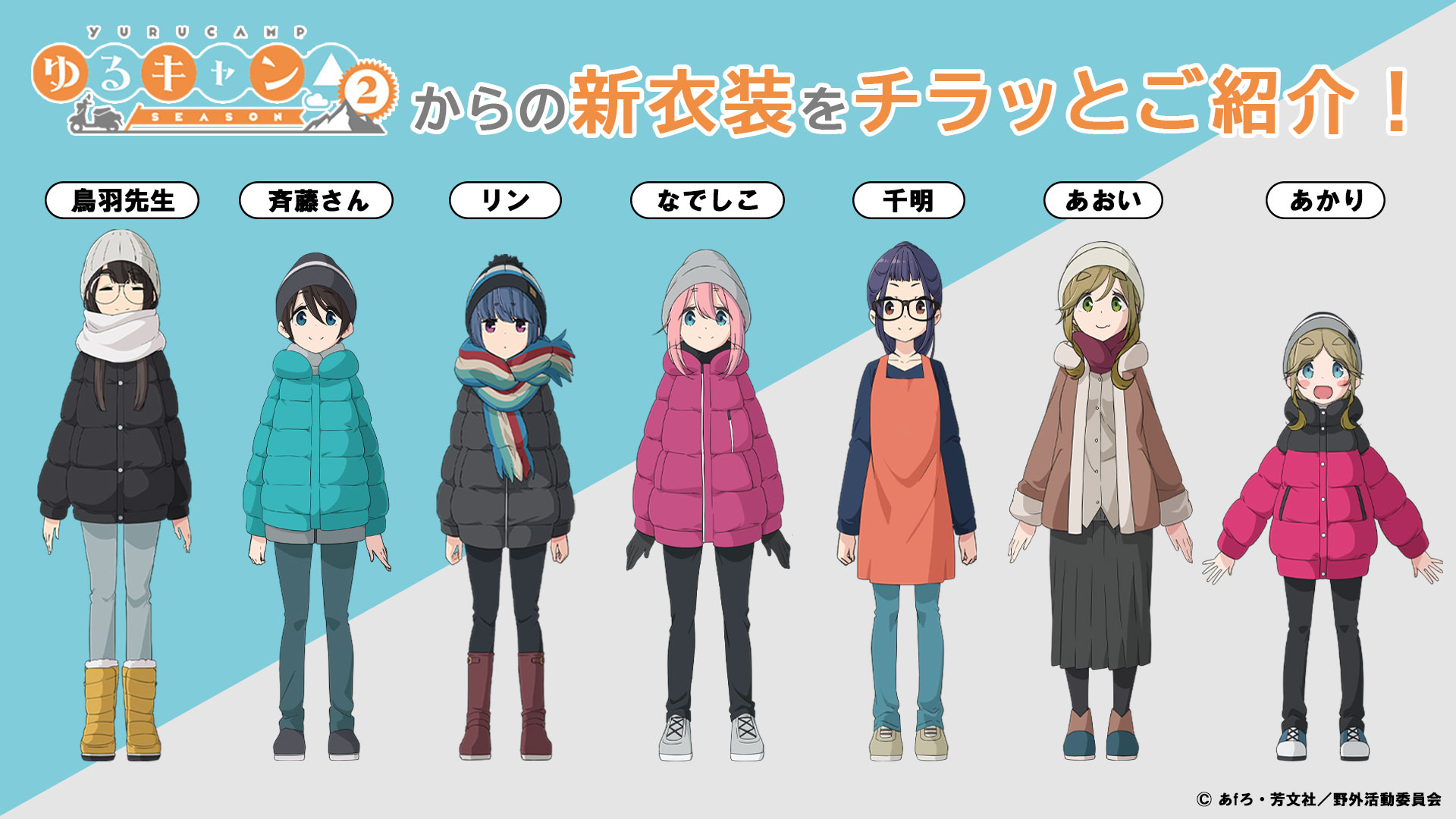 New outfits for Laid-Back Camp season 2