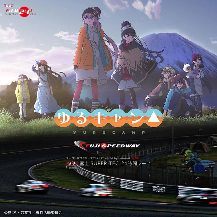 Laid-Back Cam x Fuji SUPER TEC 24 Hour