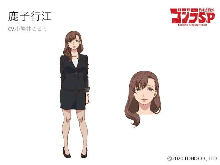A character setting of Yukie Kanoko, a high-ranking lady bureaucrat from the upcoming Godzilla Singular Point TV anime.