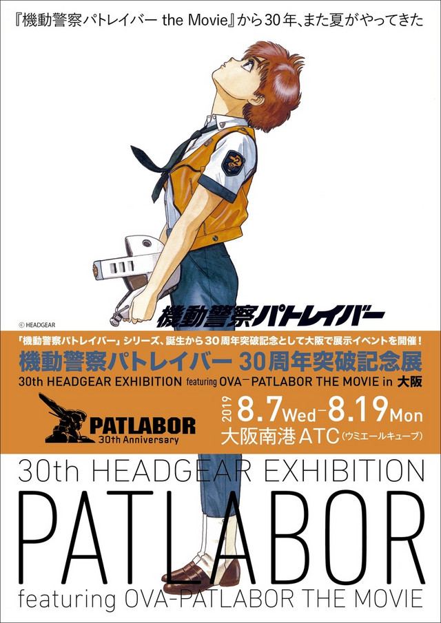A poster for the Patlabor 30th anniversary art exhibition in Osaka, featuring main character Noa Izumi as illustrated by Akemi Takada.