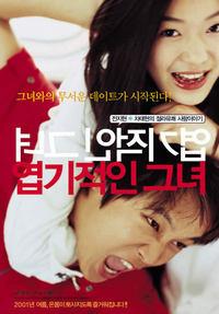 My Sassy Girl - Movie
