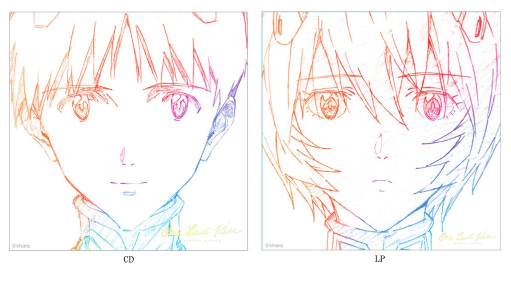 """""""Un último beso"""" por Hikaru Utada"""