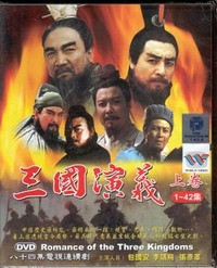 Romance of the Three Kingdoms 1995