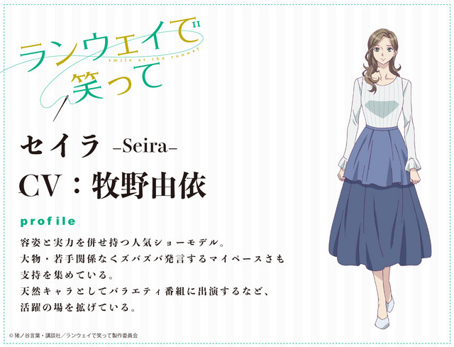 A character visual of Seira, a popular model from the Smile at the Runway TV anime.