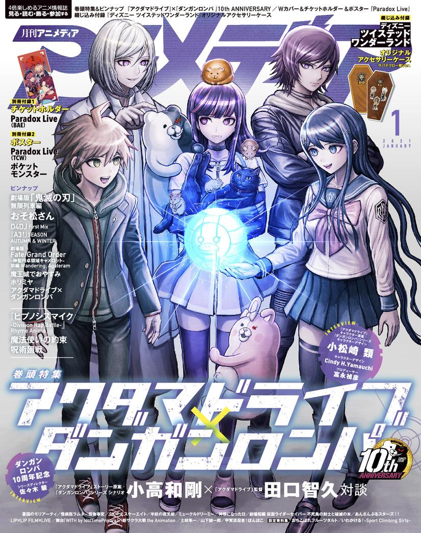 Portada del 10 de diciembre de Animedia
