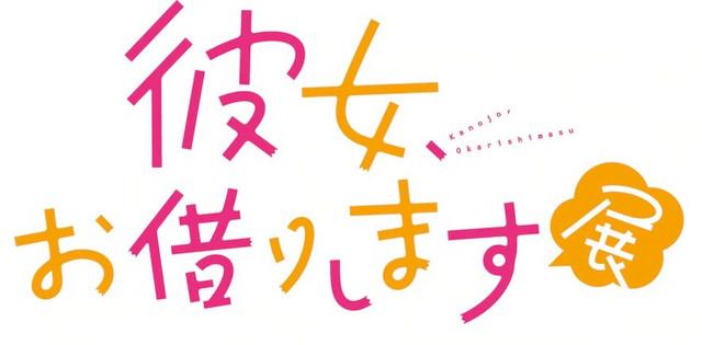 Kanojo, Okarishimasu celebra su tercer aniversario con una exhibición de arte