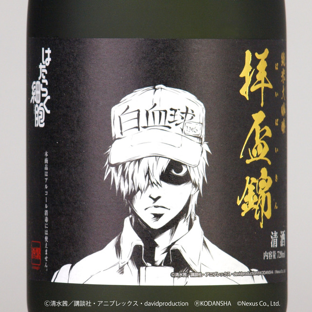 Cells at Work! sake featuring Neutrophil on the label