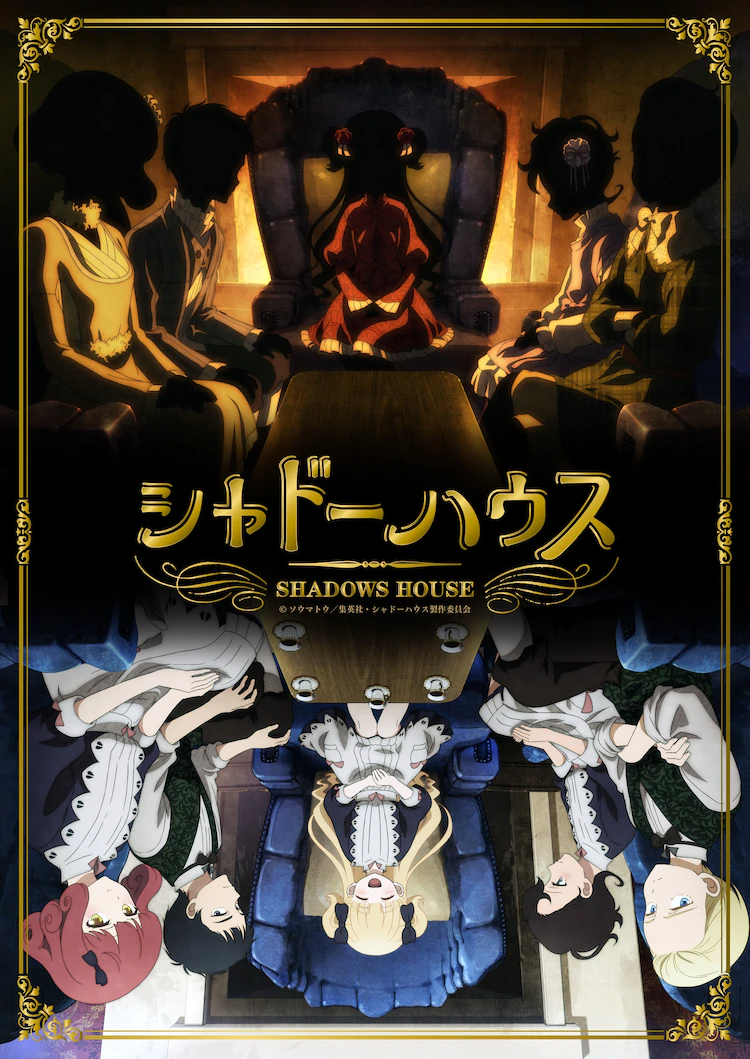 A key visual for the upcoming Shadows House TV anime, featuring a dual image of the Shadows at the top of the frame and - posed like a mirror reflection at the bottom of the frame - their Living Doll attendants.