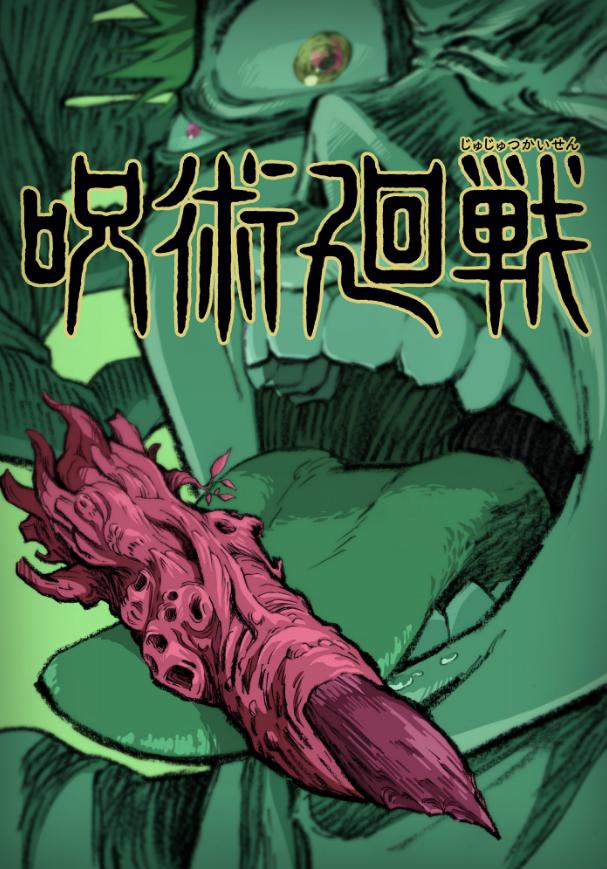Jujutsu Kaisen TV Anime Key Visual