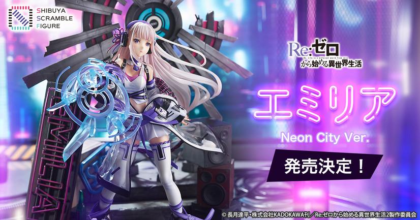 Emilia -Neon City Ver.-