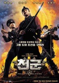 Heavens Soldiers - Movie