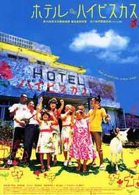 Hotel Hibiscus - Movie