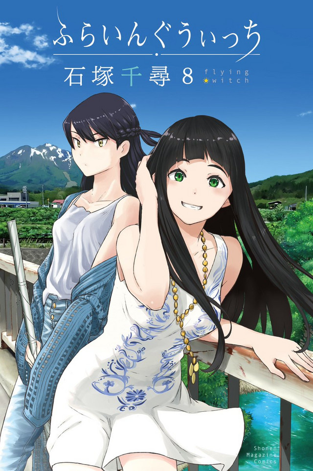 The cover of the eight manga volume of Flying Witch, illustrated by Chihiro Ichizuka.