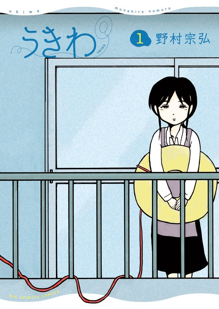 The cover of the first volume of the Ukiwa manga, written and illustrated by Munehiro Nomura and published in Japan by Shogakukan's Big Spirits Comics imprint. The cover depicts the main character, a house wife named Maiko, standing on the veranda of her apartment holding a swim ring on a tether with the tether trailing off along the veranda railing toward the neighboring apartment.