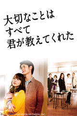 Taisetsu na Koto wa Subete Kimi ga Oshiete Kureta