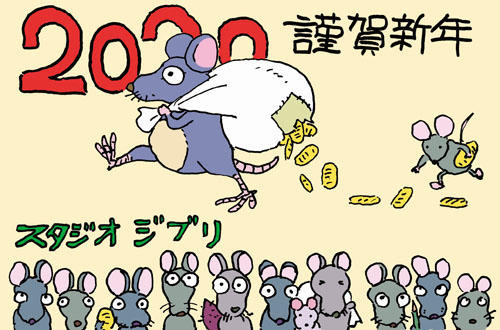 "Studio Ghibli nenga ""New Year's Greeting"""