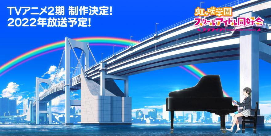 ¡Ama vive!  Teaser de la temporada 2 de Nijigasaki High School Idol Club