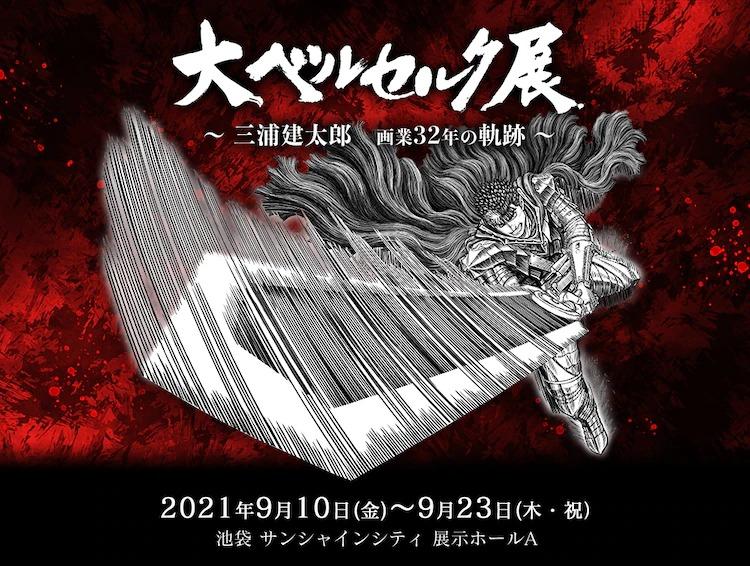 Great Berserk Exhibition,Kentaro Miura: 32 Years of Artistry