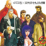 """40-Page """"Ghost in the Shell: Stand Alone Complex"""" Manga Promotes Cyber Security Month"""