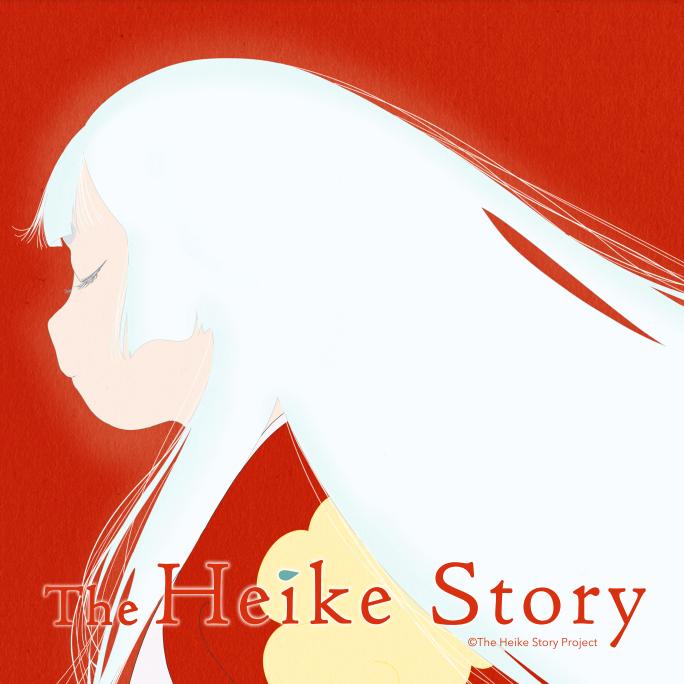 La historia de Heike