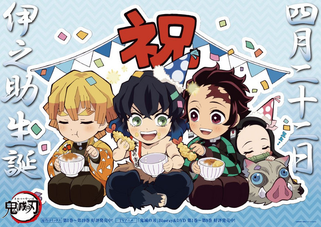 "A special birthday illustration for Inosuke Hashibira, created by ufotable, which features chibi versions of Zenitsu, Inosuke, Tanjiro, and Nezuko enjoying a meal of ""tendon"" together."